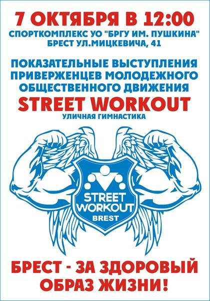 Street workout  в Бресте