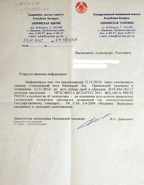 41 экземпляр Пресс-фото Беларуси уничтожат