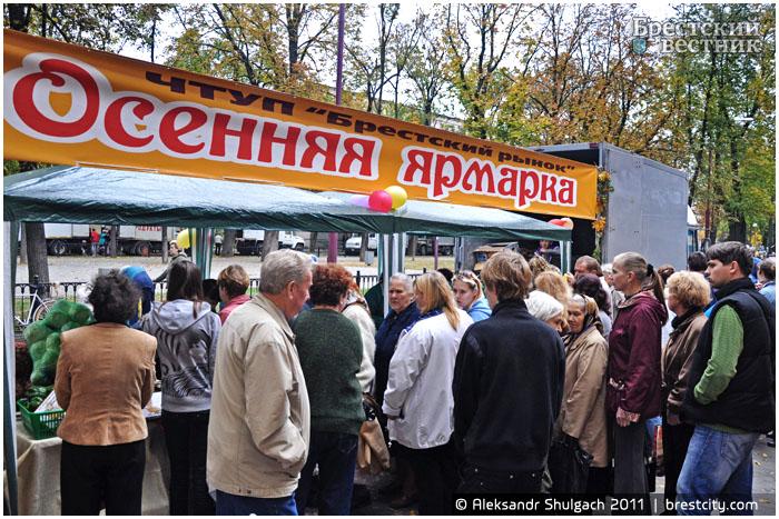 Осенняя ярмарка в Бресте