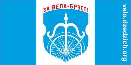"""Велопробег """"За вело-Брест!"""""""