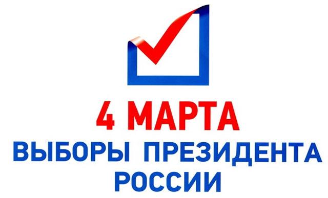 4 марта - выборы президента России