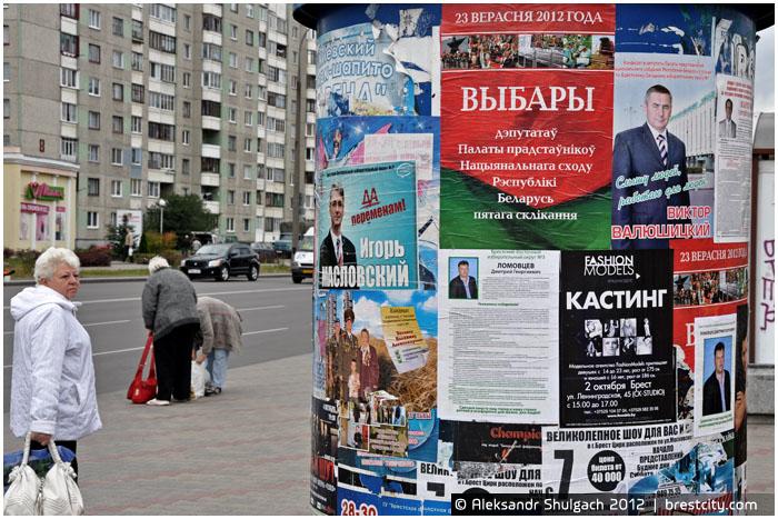 Выборы 2012 в Бресте. Кто идет в депутаты