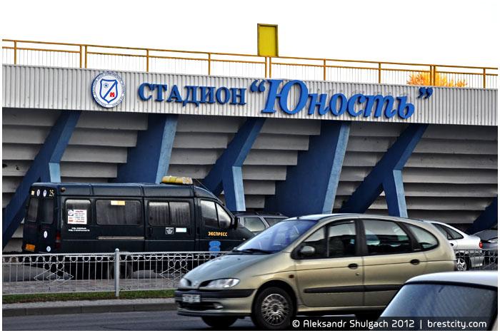 """Стадион """"Юность"""" в Бресте. Бывший стадион """"Динамо"""""""