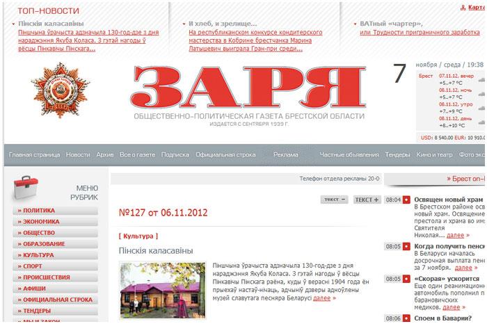"""Сайт газеты """"Заря"""""""
