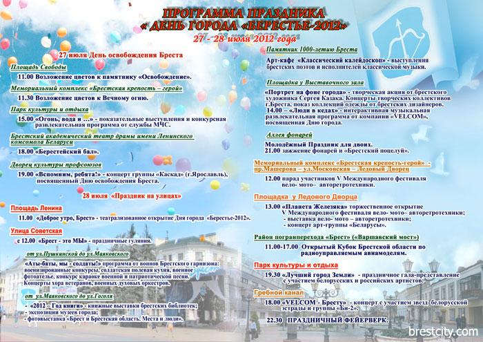 Берестье-2012. Программа мероприятий