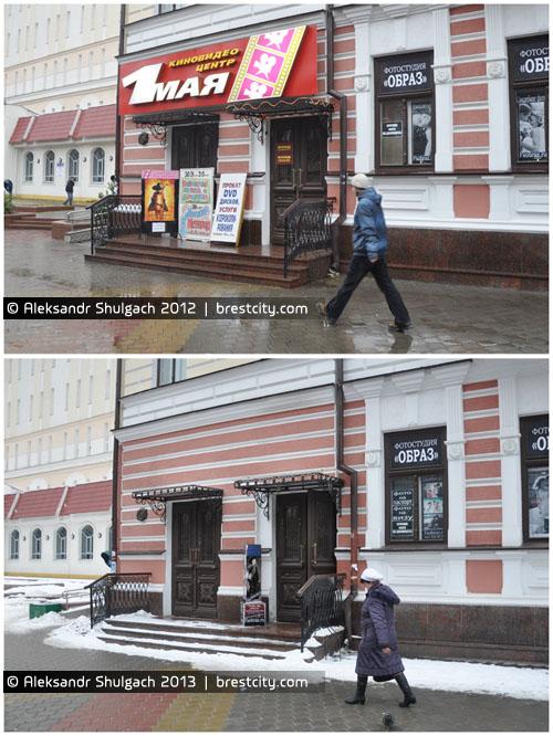 """Кинотеатр """"1 мая"""" в Бресте"""