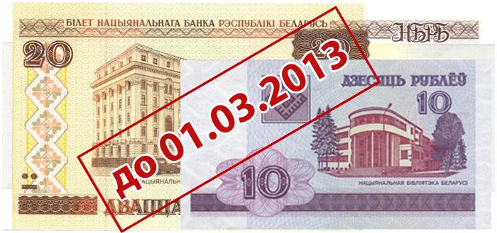 20 и 10 белорусских рублей прекращают с обращении с 1 марта 2013