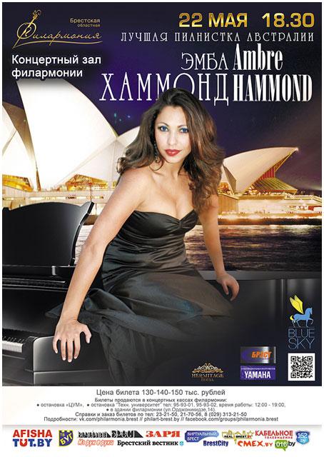 Эмба Хаммонд в Бресте. Концерт 22 мая