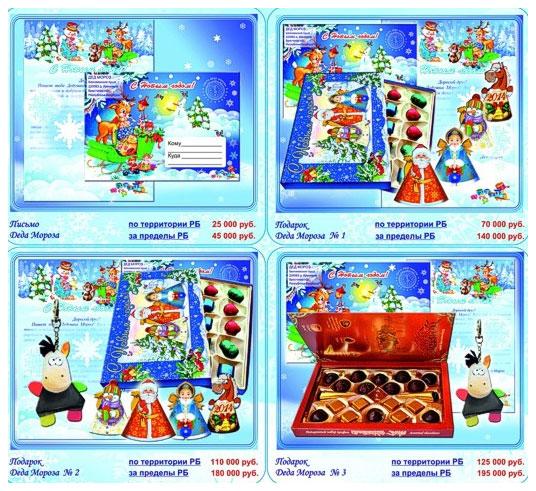 Поздравление от Деда Мороза в Беларуси (2013)