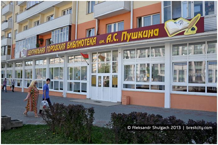 Центральная городская библиотека имени А.С.Пушкина в Бресте