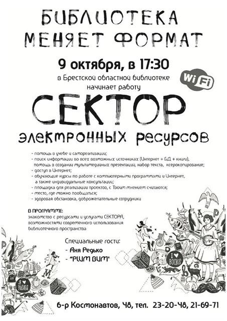 Сектор электронных ресурсов в Брестской областной библиотеке имени Горького