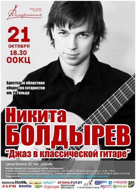 Никита Болдырев. Концерт в Бресте 21 октября