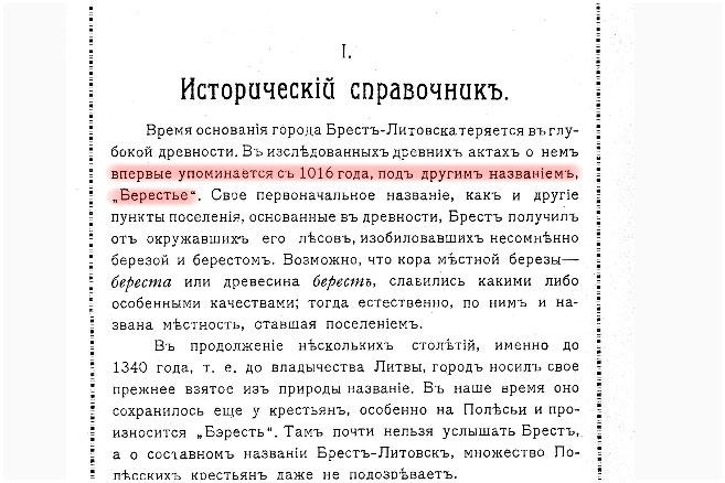 Сколько лет Бресту. Календарь-справочник Брест-Литовска  на 1912 год