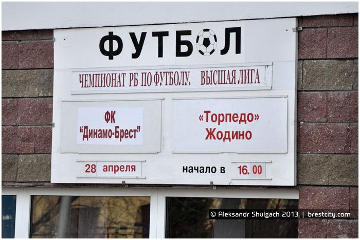 Футбол 2013. 28 апреля. Динамо Брест - Торпедо Жодино