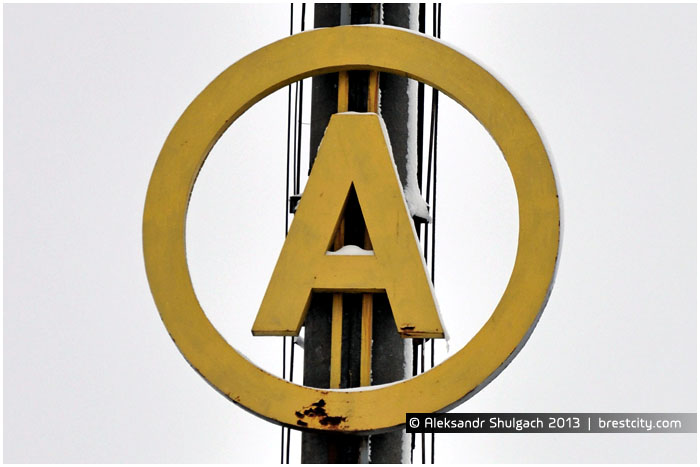 Большая буква А на столбе