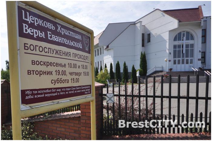 Церковь Христиан Веры Евангельской в Бресте