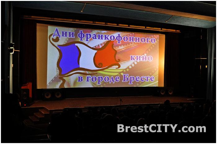 Неделя франкофонного кино в Бресте