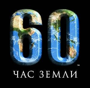 Час Земли 2013 в Бресте
