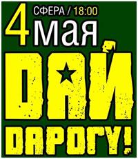 Концерт группы Дай Дарогу в Бресте 4 мая