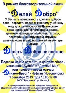 Акция болельщиков Динамо Брест Делай Добро