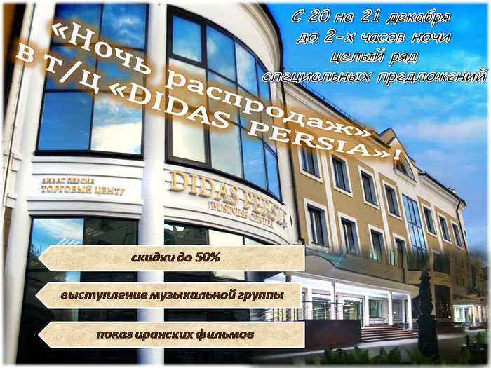 Ночь распродаж в Брестском торговом центре Дидас Персия на ул. Советской