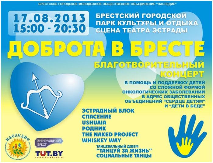 Благотворительный концерт в Бресте 17 августа