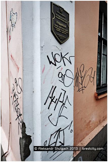 Разрисованная стена дома. Граффити