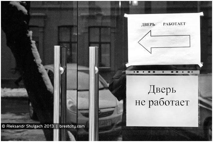 Дверь работает - дверь не работает