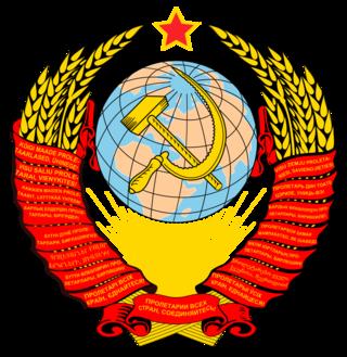 Герб СССР. Союз Советских Социалистических Республик