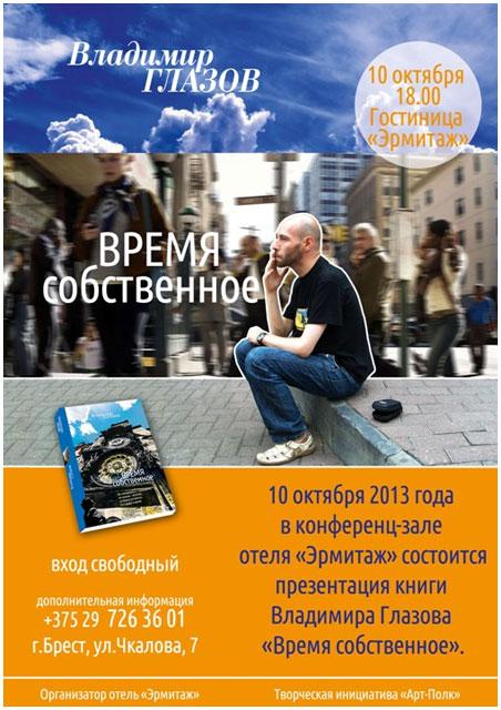 Презентация книги Владимира Глазова