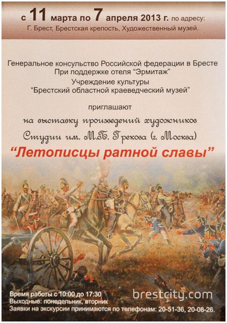 Выставка произведений студии Грекова в Брестской крепости