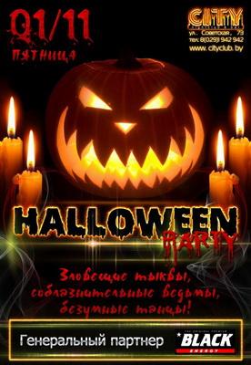 Хэллоуин в Бресте. Клуб СИТИ 1 ноября 2013