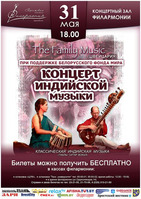 Концерт индийской музыки в Бресте