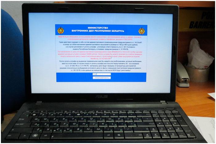 Блокировка компьютера. Интернет-мошенники