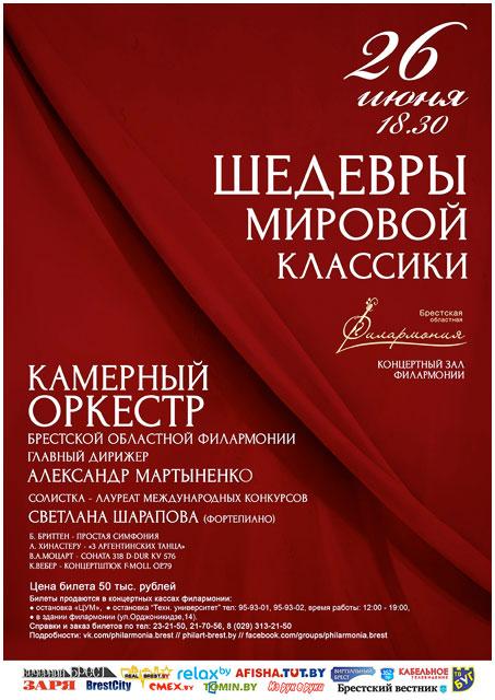 Шедевры мировой классики в исполнении камерного оркестра