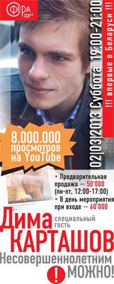Дима Карташов в Бресте, клуб Сфера