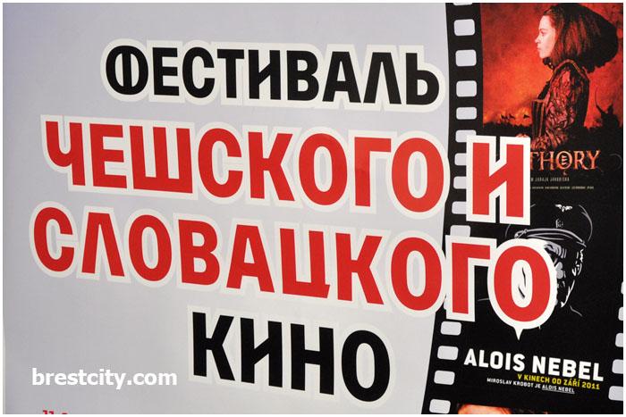Фестиваль чешского и словацкого кино в Бресте