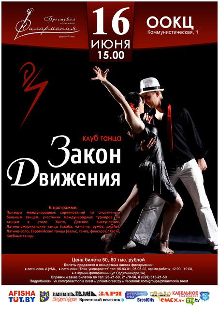 Школа танцев в Бресте - Закон движения