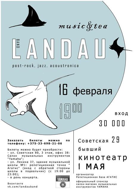 Концерт группы LANDAU в кинотеатре 1 мая