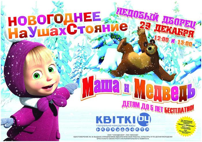 Новогоднее представление. Маша и медведь. Наушахстояние