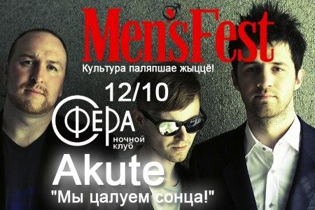Фестиваль альтернативной музыки Mens Fest