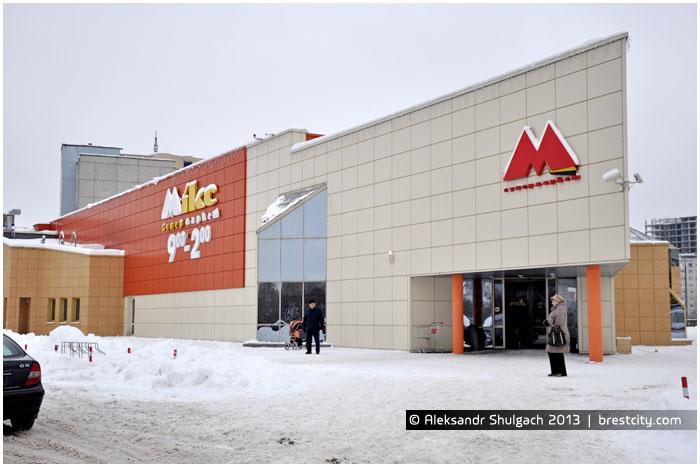 Магазин МИКС на Ковалево в Бресте