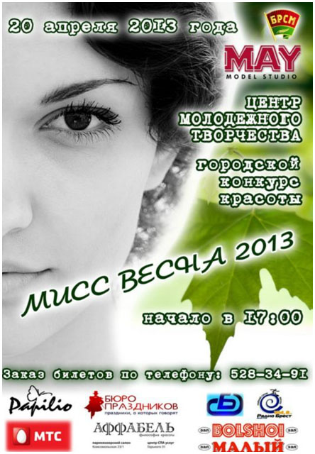 Брест. Конкурс красоты Мисс весна 2013