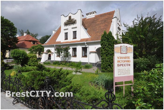 Музей истории города Бреста