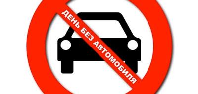 Международный день без автомобиля 2013
