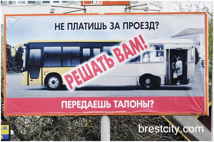 Оплата проезда в городском транспорте Бреста