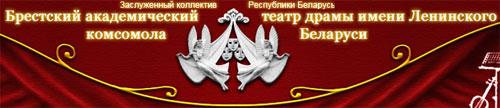 Брестский академический театр. Парад молодых дирижеров