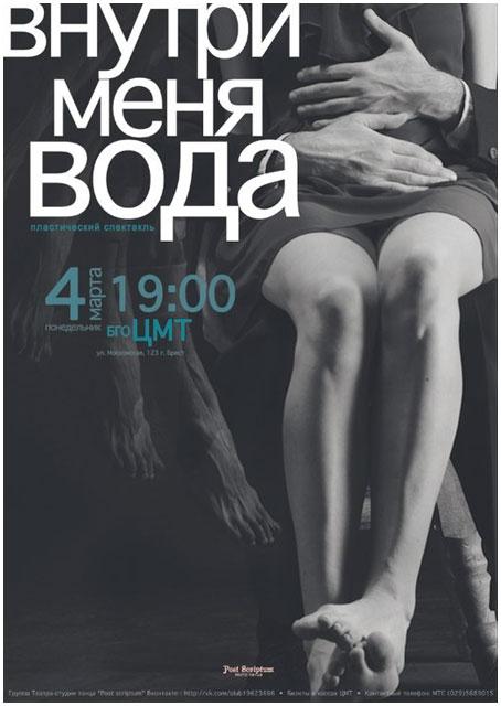 """Пластический спектакль """"Внутри меня Вода"""""""