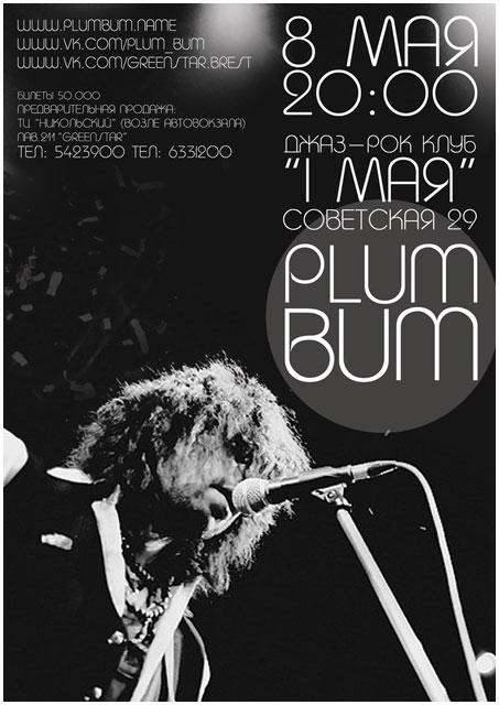 Концерт группы Plum Bum в кинотеатре 1 мая
