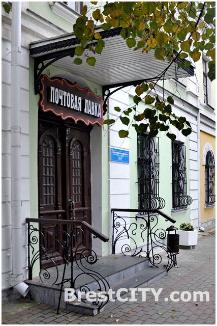 Почтовая лавка в Бресте